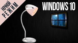 ночной режим Windows 10: включить ночной свет