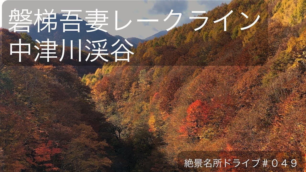 磐梯吾妻レークライン・中津川渓谷(絶景名所ドライブ#049)