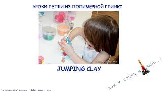 Уроки лепки из полимерной глины Jumping Clay