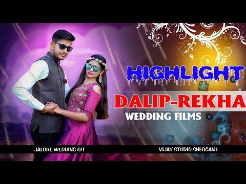 Dalip & Rekha Wedding Highlight !!Solanki Family Jalore !! Vijay Studio Sheoganj