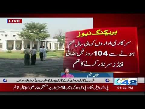 حکومت پنجاب کا نیا فنانشل فارمولا