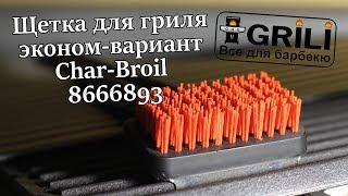 Щетка для гриля эконом вариант Char-Broil 8666893. Обзор щетки для гриля Char-Broil