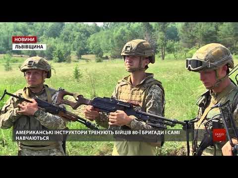 Львівська 80-та бригада