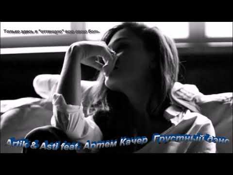 Artik & Asti feat  Артем Качер – Грустный дэнс