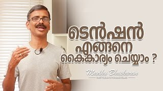 How to handle tension and stress_malayalam thumbnail