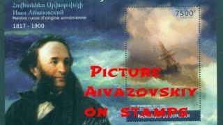 Картины Айвозовского на почтовых марках / Picture Aivazovskiy on postage stamps.
