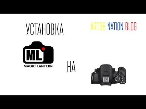 Magic Lantern 650d Видео Инструкция - фото 4