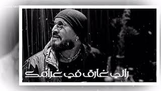 Cheb Bilal - Mi Amour (Video Lyrics)