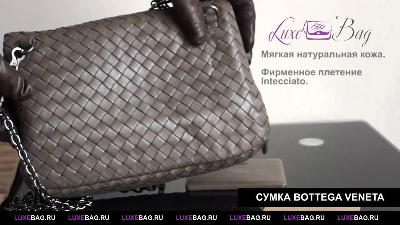 Сумка Bottega Veneta - YouTube c87189e04ebf7