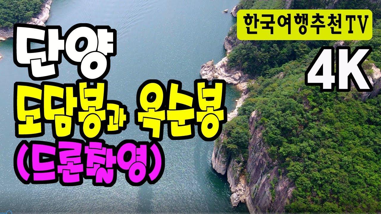 단양 충주호 구담봉과 옥순봉 - 월악산, 매빅에어2드론촬영, 장회나루, 4K