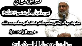 Weekly Darse Quran by Mufti Mahmood Ashraf usmani in Jamia Dar ul uloom Karachi 10 December 2016