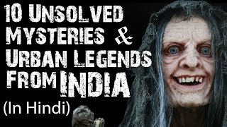 10 Biggest Unsolved Mysteries & Urban Legends from India- भारत की रहस्यमय घटनाएं  (In Hindi)