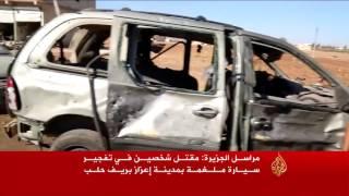 قتيلان في تفجير سيارة مفخخة بمدينة إعزاز