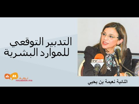 النائبة البرلمانية نعيمة بن يحيي: التدبير التوقعي للموارد البشرية