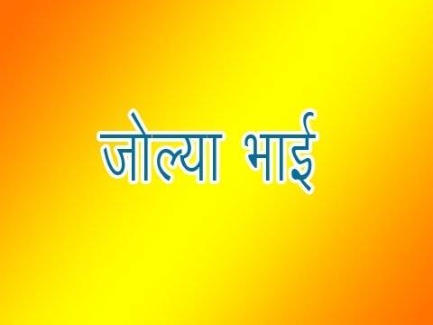 Jolya Bhai | Narendra Rauthan,Virender Negi, Rakesh Kala, deepa Chauhwan || Uttaranchali  Film