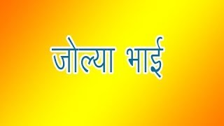 Uttaranchali  Film -  Jolya Bhai | Virender Negi, Rakesh Kala, deepa Chauhwan
