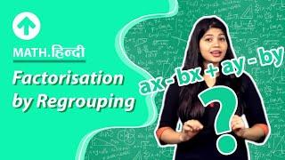 Factorisation by Regrouping | Hindi | Maths