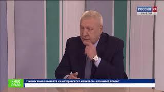 """""""Россия 24. Карелия"""". """"Имею право"""". 16.01.2017"""