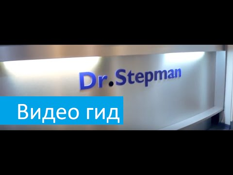 Видео гид в стоматологию, метро Университет.  Стоматология Доктор Степман.