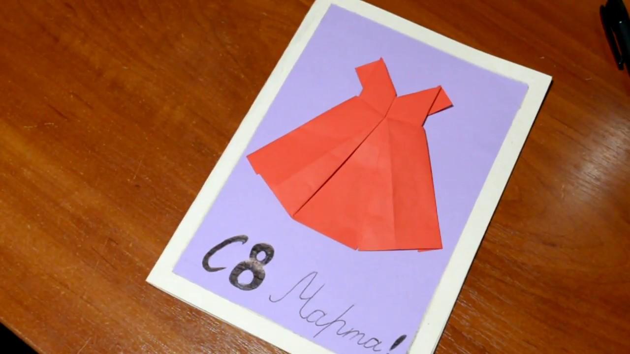 День, открытка платье на 8 марта своими руками из оригами