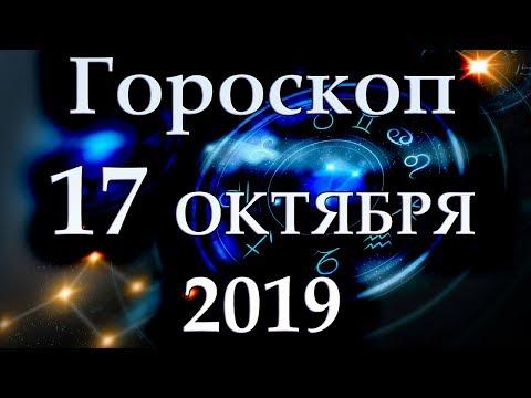 ГОРОСКОП НА 17 ОКТЯБРЯ 2019 ГОДА ДЛЯ ВСЕХ ЗНАКОВ ЗОДИАКА