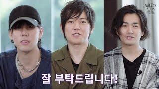 밸리록 VIP 인터뷰|래드윔프스(feat.강남)] ☆VIP; Valley Important P...