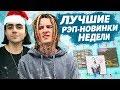 ЛУЧШИЕ РЭП НОВИНКИ НЕДЕЛИ 06 01 2020 Kizaru Lizer Скриптонит и др mp3
