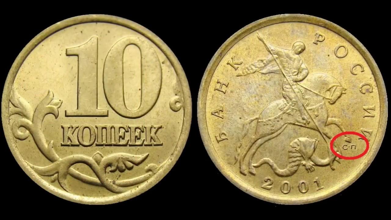 Ценные русские монеты нашего времени с фото