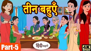 Kahani तीन बहुएँ - Story in Hindi   Hindi Story   Moral Stories   Bedtime Stories   Kahaniya   Funny