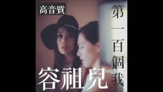 [高音質]第一百個我 - 容祖兒 完整版HD
