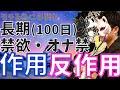 【人生狂化】長期禁欲・オナ禁 作用・反作用 - YouTube