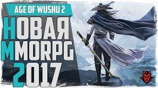 Age of Wushu 2. Обзор MMORPG песочница 2018.