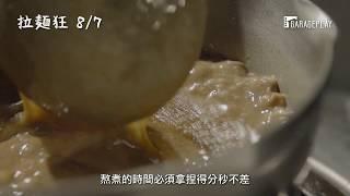 【拉麵狂】 電影預告 世界上沒有比拉麵狂更瘋狂的人類! 8/7 一麵入魂
