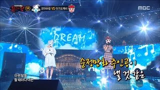 [King of masked singer] 복면가왕 - 'You hold me, little ghost' vs 'Baby demon' 1round - Dream 20160724