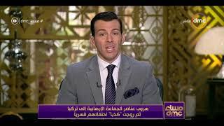 برنامج مساء dmc - حلقة الأربعاء مع (رامي رضوان) 25/9/2019 - الحلقة الكاملة
