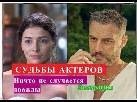 Ничто не случается дважды сериал СУДЬБЫ АКТЕРОВ Биография