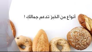 أنواع من الخبز تدعم جمالكِ