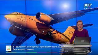 В Подмосковье рухнул Ан 148 рейс Москва-Орск