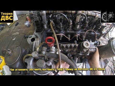 Как установить (поставить/выставить) ТНВД? Пример на Mercedes OM 615 Diesel