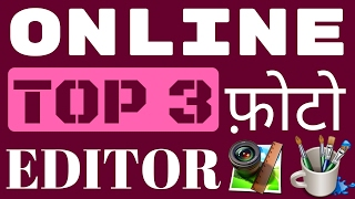 TOP 3 Best Free Online Photo Editing Sites 2017