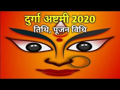 Durga Ashtami Maha Ashtami 2020 Muhurat, Puja | दुर्गा अष्टमी 2020 तिथि, पूजन विधि |Chaitra Navratri