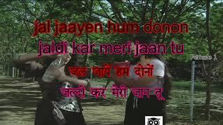 Jaate Ho Jaane Jaana   Karaoke With Lyrics Eng & हिंदी