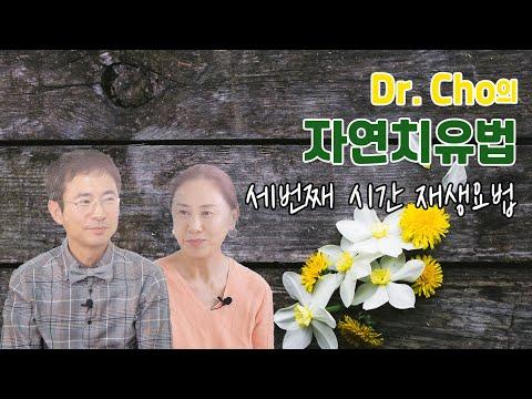 [닥터조의 자연치유법]재생요법 '재발과 전이없는 완벽한 치유, 재생요법'
