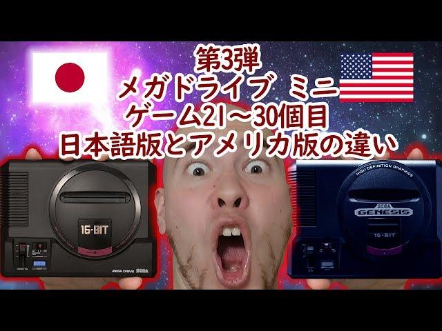 【メガドライブミニ】ゲーム21~30個目の日本版とアメリカ版の違い【 第3弾!】