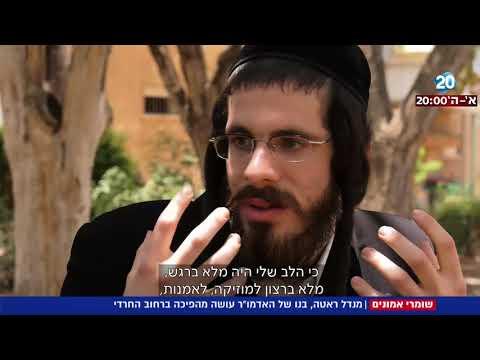 חדשות 20 - מנדל ראטה, בנו של האדמו'ר עושה מהפיכה ברחוב החרדי