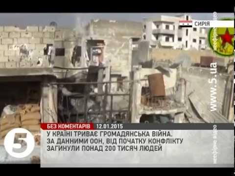 У Сирії триває
