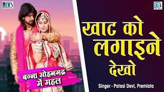 Desi Banna Banni Geet - खट को लगाइने देखो | Patasi Devi, Premlata Vivah Song | Khat Ko Lagaine Dekho