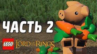 LEGO The Lord of the Rings Прохождение - Часть 2 - В ПУТЬ!