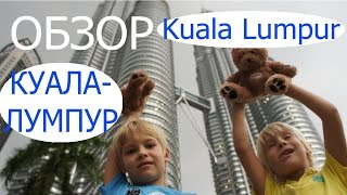Обзор Куала Лумпур/Малайзия/Overview  Kuala Lumpur / Malaysia /(Обзор Куала Лумпур/Малайзия/Overview Kuala Lumpur / Malaysia / https://youtu.be/s69jbLKQ9TE Видео из других наших путешествий с детьми..., 2016-02-11T14:46:39.000Z)