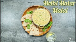 Methi Matar Malai | Methi Matar Malai Recipe | Homemade Methi Matar Malai